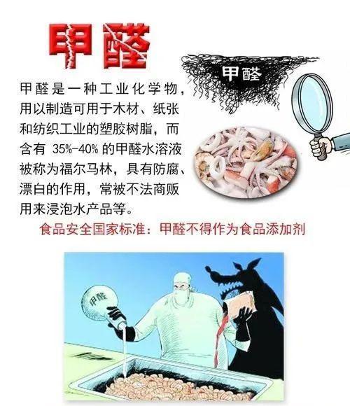 甲醛作为食品添加剂