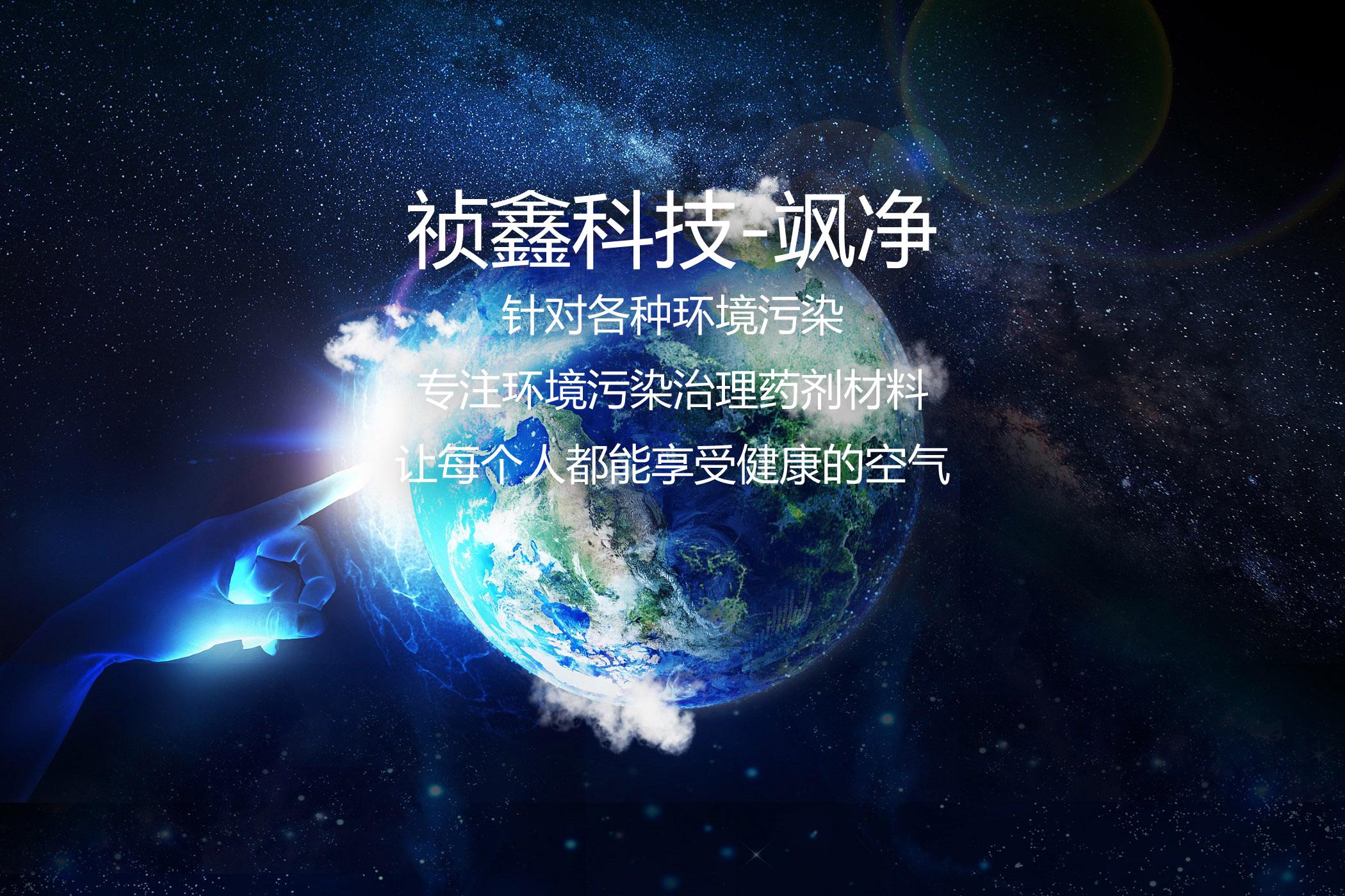 祯鑫科技飒净官方网站-环境污染治理