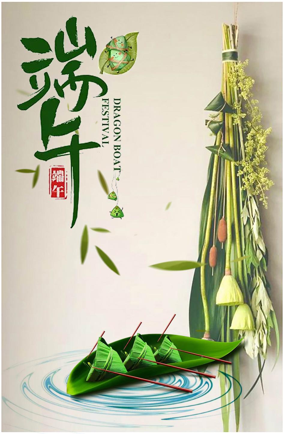 祯鑫科技端午节海报