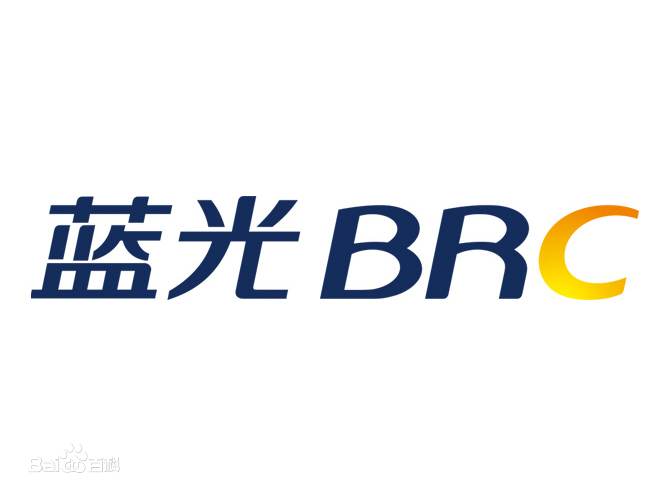 蓝光BRC