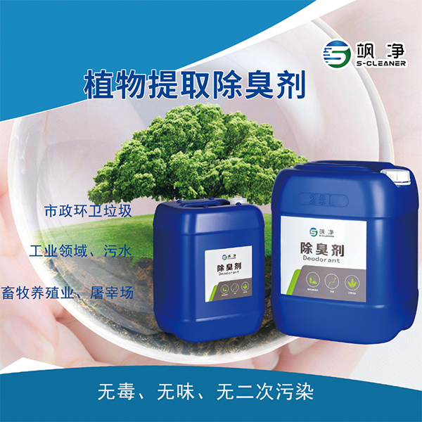 市政环卫垃圾除臭-工业污水除臭-养殖业、屠宰场除臭-飒净植物除臭剂